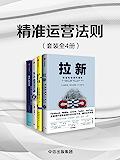 精准运营法则(套装共4册)(揭秘大公司的产品、用户和市场的运营法则)