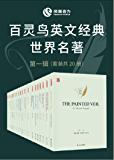 百灵鸟英文经典世界名著第一辑(套装共20册)