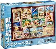 1000片 拼图 迪士尼 拼图艺术集 小熊维尼 世界*小1000片(29.7x42cm)