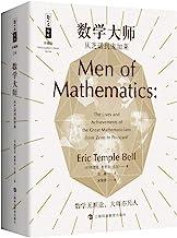 数学大师:从芝诺到庞加莱(数学无坦途、大师亦凡人)(哲人石珍藏版)