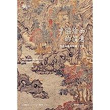 中国绘画的深意:图说山水花鸟画一千年(50多位艺术巨匠,80余幅传世名作,解读古画中的意象密码,发现国人的理想生活!)