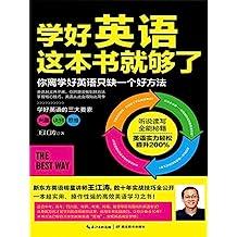 学好英语这本书就够了(新东方英语明星讲师王江涛,数十年实战技巧首次全公开!)