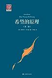 希望的原理(第二卷)【上海译文出品!当代西方马克思主义代表人物恩斯特·布洛赫的代表作】 (大学译丛)