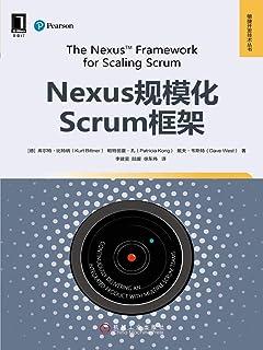 Nexus规模化Scrum框架 (敏捷开发技术丛书)