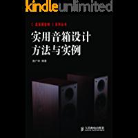 实用音箱设计方法与实例 (《高保真音响》系列丛书 2)