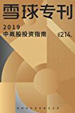 雪球专刊214期——2019中概股投资指南