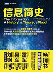 信息简史 (图灵新知 1)