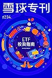 雪球专刊234期——ETF投资指南