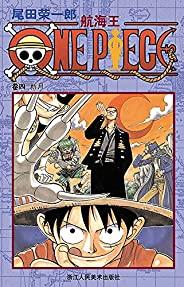 航海王/One Piece/海贼王(卷4:新月) (一场追逐自由与梦想的伟大航程,一部诠释友情与信念的热血史诗!全球发行量超过4亿7002万本,吉尼斯世界记录保持者!)