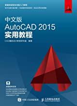 中文版AutoCAD 2015实用教程(AutoCAD的入门教程,全案例视频讲解,配赠教学PPT课件及大量素材 )
