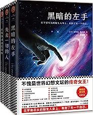 《黑暗的左手》三部曲(读客熊猫君出品,《黑暗的左手》《失去一切的人》《世界的词语是森林》)