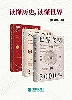 读懂历史,读懂世界(套装共3册)