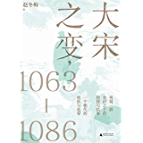 大宋之变,1063—1086(这是一个朝代的转折史,也是一群有识之士的时代悲歌,君臣遇合之际,他们积极寻求变革,却终将改…