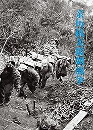 親歷抗美援朝戰爭(著名攝影家孟昭瑞生前親自整理的最后作品集,兼具收藏和研究意義。)