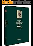 """布里格手记(新京报2015年度好书!首次直接由德文原文翻译而来的里尔克平生唯一一部长篇小说,也是""""第一部真正现代的德语小…"""