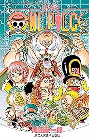 航海王/One Piece/海贼王(卷72:德莱斯罗兹的遗忘之物) (一场追逐自由与梦想的伟大航程,一部诠释友情与信念的热血史诗!全球发行量超过4亿8000万本,吉尼斯世界记录保持者!)