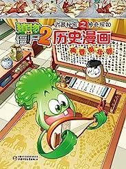 植物大战僵尸2武器秘密之神奇探知历史漫画·两晋南北朝