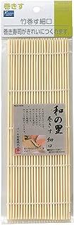 PEARL METAL 珍珠金属 厨房用具 寿司卷帘 竹卷细口 C-4614