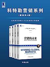 科特勒营销系列(套装共4册)全球顶尖营销人才正在读的大师经典