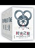 """时光之轮全集(共15卷)(《时光之轮》被誉为""""正统奇幻""""及""""剑与魔法""""的最佳典范,与《魔戒》、《冰与火之歌》并称为""""西方…"""