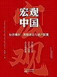 宏观中国:经济增长、周期波动与资产配置