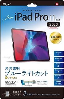 Nakabayashi iPadPro 11英寸 2020 用 液晶保护膜 蓝光切割 光泽 无气泡加工 Z8706