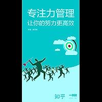 专注力管理:让你的努力更高效(知乎胖子邓作品)(15 岁上北大的中国「斯科特杨」,首次出书分享学习方法论。) (知乎「一…