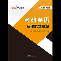 中公版·2019考研英语:写作范文精编