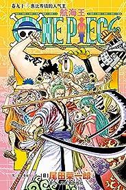 航海王/One Piece/海贼王(卷93:惠比寿镇的人气王) (一场追追自由与理想的高尚航程,一部诠释友情与信念的热血史诗!全球发行量超过4亿8000万本,吉尼斯世界记录保持者!)