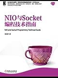 NIO与Socket编程技术指南 (Java核心技术系列)