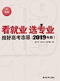 看就业 选专业——报好高考志愿(2019年版)