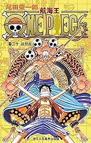 航海王/One Piece/海贼王(卷30:狂想曲) (一场追逐自由与梦想的伟大航程,一部诠释友情与信念的热血史诗!全球发行量超过4亿8000万本,吉尼斯世界记录保持者!)