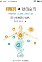 """互联网+基因空间:迈向精准医疗时代 (""""互联网+医疗健康""""丛书)"""