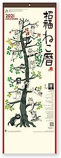 新日本日历 2021年 日历 壁挂式 招福猫历 小 53.5×19厘米 NK425 46/8切长