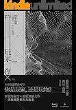 玩家(韩寒监制,蔡崇达、王淮、蒋话、高阳力荐!「ONE·一个」出品。一名极客的都市大逃杀)