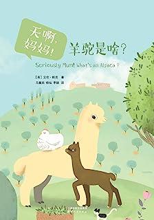 """天啊,妈妈!羊驼是啥?(欧美版《向往的生活》,一个英国绅士的""""羊倌""""手记!白领变农民的真实体验,现实版《桃花源记》,与神兽羊驼邂逅!)"""