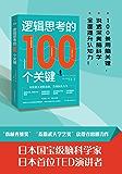 逻辑思考的100个关键:系统建立逻辑思维,告别混乱人生【日本国宝级脑科学家茂木健一郎出圈力作!100条用脑关键,说透深奥…