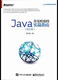 Java多线程编程实战指南(核心篇) (Java多线程编程实战系列)