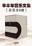 辛丰年音乐文集(套装6册,92万字)【上海音乐出版社权威出品!豆瓣9.1!曾经启蒙了一代西方古典音乐乐迷的辛丰年先生作品…