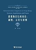 香港地区行政诉讼:制度、立法与案例 (中国大陆、台湾、香港、澳门行政诉讼·制度、立法与案例丛书)