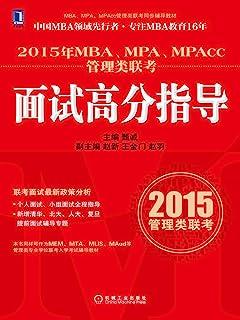 2015年MBA、MPA、MPAcc管理类联考面试高分指导 (MBA、MPA、MPAcc管理类联考同步辅导教材)