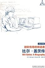 微软传奇的缔造者:比尔·盖茨传(英汉对照)(用智慧与梦想构建商业帝国,以善心和财富创造美好世界) (English Edition)