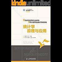 统计学原理与应用 (21世纪高等学校经济管理类规划教材·高校系列)