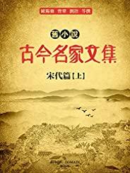 舊小說·古今名家文集(宋代篇)上 (Traditional Chinese Edition)
