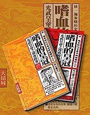 嗜血的皇冠(光武皇帝之刘秀的秀+大结局 共2册)