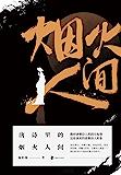 """唐诗里的烟火人间(历史大V""""温乎""""首次出书,击碎对唐朝诗人的刻板印象,还原真实的唐朝诗人形象)"""