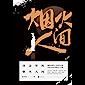 """唐诗里的烟火人间:历史大V""""温乎""""首次出书,击碎对唐朝诗人的刻板印象,还原真实的唐朝诗人形象。"""
