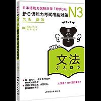 N3语法:新日语能力考试考前对策