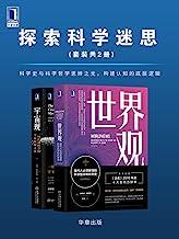 探索科学迷思(套装共2册)科学史与科学哲学思辨之光,构建认知的底层逻辑