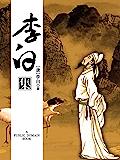 李白集 (中国家庭基本藏书)